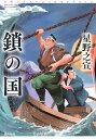 鎖の国 星野之宣スペシャルセレクション2 (希望コミックス) [ 星野之宣 ]