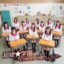 超絶★学園 ~ときめきHighレンジ!!!~ (CD+Blu-ray) [ SUPER☆GiRLS ]