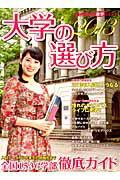 【送料無料】大学の選び方(2013)
