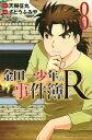 金田一少年の事件簿R(8) [ さとうふみや ]