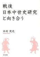 【バーゲン本】戦後日本中世史研究と向き合う