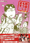 NHK DVD::野田ともうします。シーズン3 [ 江口のりこ ]