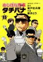 めしばな刑事タチバナ(15) (トクマコミックス) [ 旅井とり ]