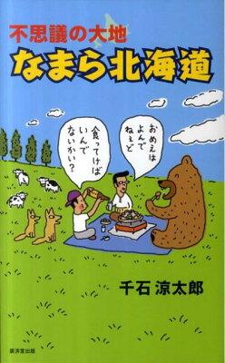 【送料無料】不思議の大地なまら北海道