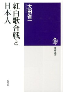 【送料無料】紅白歌合戦と日本人 [ 太田省一 ]