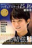 フィギュアスケート15-16シーズン新年号 全日本フィギュアスケート選手権&NHK杯フィギュア (日刊スポーツグラフ)