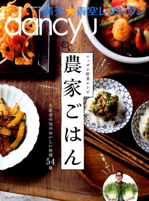 料理, 和食・おかず  dancyu