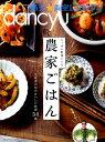 ニッポン野菜レシピ農家ごはん (プレジデントムックdancyu満天★青空レストラン)