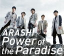 Power of the Paradise (通常盤) [ 嵐 ]