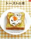 【バーゲン本】トーストの本 (マイライフシリーズ・特集版) [ みなくち なほこ ]