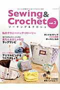【楽天ブックスならいつでも送料無料】Sewing & Crochet(vol.2)