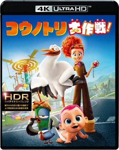 コウノトリ大作戦!(4K ULTRA HD+ブルーレイ)【4K ULTRA HD】