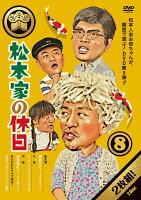 松本家の休日 8