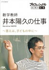 プロフェッショナル 仕事の流儀 数学教師・井本陽久の仕事 答えは、子どもの中に [ 井本陽久 ]