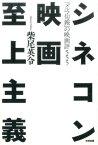 シネコン映画至上主義 「メルマ旬報」の映画評555 [ 柴尾 英令 ]