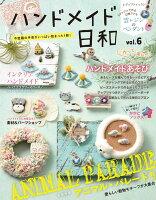 ハンドメイド日和(vol.6)