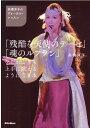 高橋洋子のヴォーカル・レッスン 「残酷な天使のテーゼ」「魂のルフラン」をだれよりも上手に歌えるようになる本