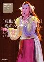 高橋洋子のヴォーカル・レッスン 「残酷な天使のテーゼ」「魂のルフラン」をだれよりも上手に歌えるようになる本 [ 高橋洋子 ]