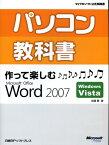 パソコン教科書作って楽しむMicrosoft Office Word 2007 Windows Vista (マイクロソフト公式解説書) [ 佐藤薫(OAインストラクター) ]