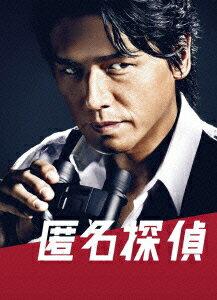 【楽天ブックスなら送料無料】匿名探偵 Blu-ray BOX【Blu-ray】 [ 高橋克典 ]