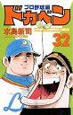 ドカベン プロ野球編(32) (少年チャンピオン・コミックス) [ 水島新司 ]の商品画像