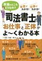 司法書士の「お仕事」と「正体」がよ〜くわかる本