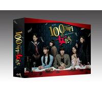 「100万円の女たち」Blu-ray BOX【Blu-ray】