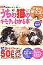 【楽天ブックスならいつでも送料無料】うちの猫のキモチがわかる本
