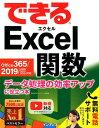 できるExcel関数 Office 365/2019/2016/2013/201 データ処理の効率アップに役立つ本 [ 尾崎裕子 ]