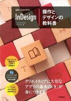 9784774195865 - 2021年Adobe InDesignの勉強に役立つ書籍・本