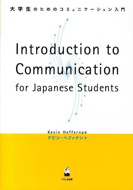 Introduction to communication for Japane画像