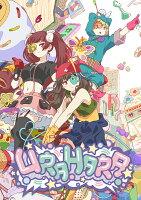 URAHARA Blu-ray BOX【Blu-ray】