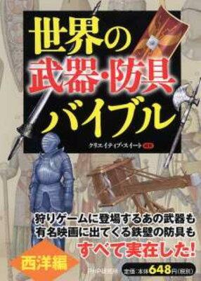 【送料無料】世界の武器・防具バイブル