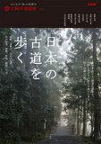 日本の古道を歩く