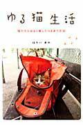 【楽天ブックスならいつでも送料無料】ゆる猫生活 [ ほそいあや ]