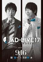 「AD-LIVE 2017」第3巻(関智一×羽多野渉)【Blu-ray】