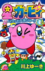 星のカービィ パクッと大爆ショー!! 1 (てんとう虫コミックス) [ 川上 ゆーき ]