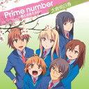 TVアニメ「さくら荘のペットな彼女」エンディングテーマ::Prime number〜君と出会える日〜