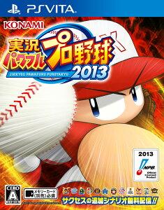 【送料無料】実況パワフルプロ野球2013 PS Vita版