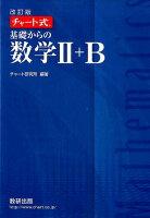 チャート式基礎からの数学2+B改訂版