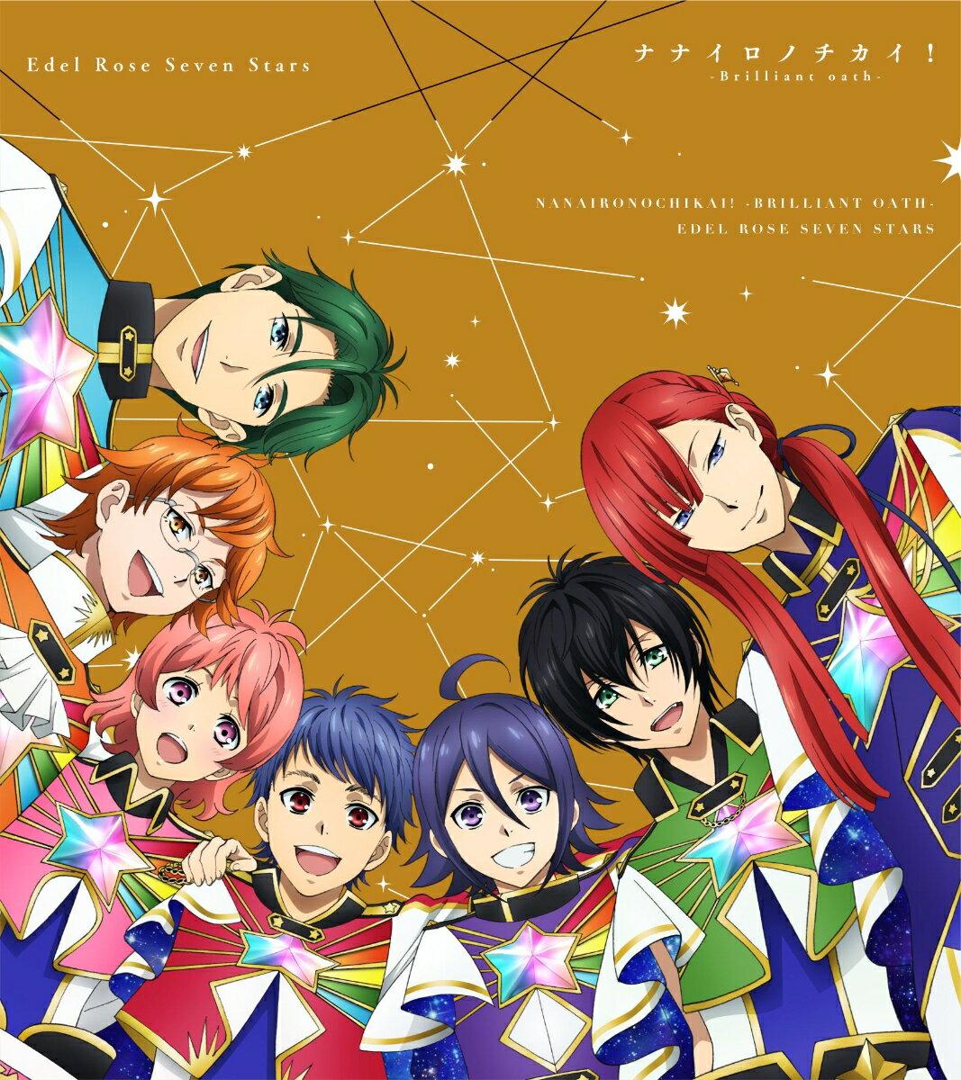KING OF PRISM Shiny Seven Stars マイソングシングルシリーズ ナナイロノチカイ! -Brilliant oath-/BOY MEETS GIRL画像