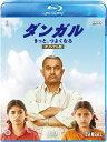 ダンガル きっと、つよくなる(オリジナル版)【Blu-ray】 [ サークシー・タンワル ]