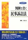 【送料無料】判例で書く民事訴訟法
