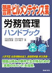 警備・ビルメンテナンス業の労務管理ハンドブック [ 森田秀俊 ]