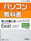 パソコン教科書作って楽しむMicrosoft Office Excel 2007 Windows Vista (マイクロソフト公式解説書) [ 阿部香織 ]