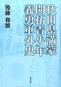 秋田県満蒙開拓青少年義勇軍外史 [ 後藤和雄 ]