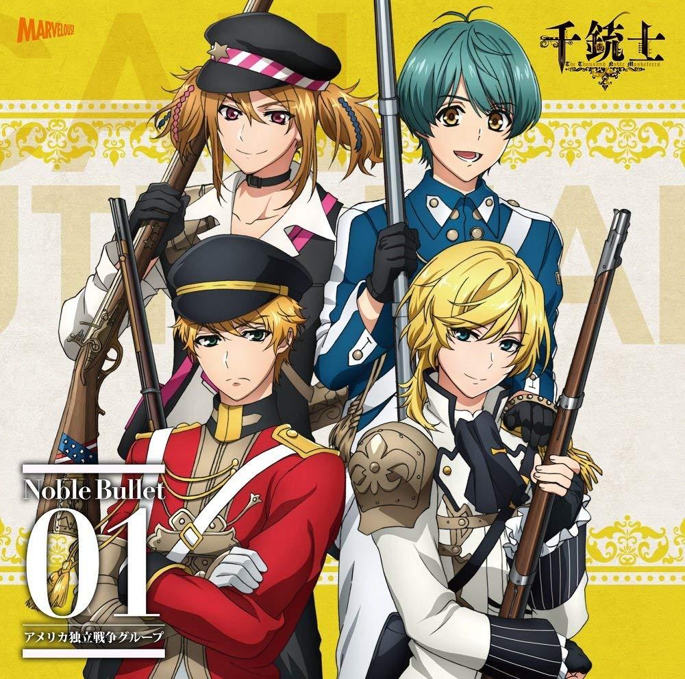 『千銃士』絶対高貴ソングシリーズ Noble Bullet 01 アメリカ独立戦争グループ画像