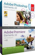 Photoshop Elements & Premiere Elements 10 日本語版 アップグレード版