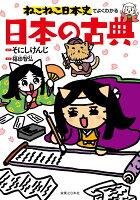 ねこねこ日本史でよくわかる 日本の古典