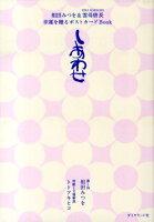 相田みつを&雲母唐長幸運を贈るポストカードBookしあわせ